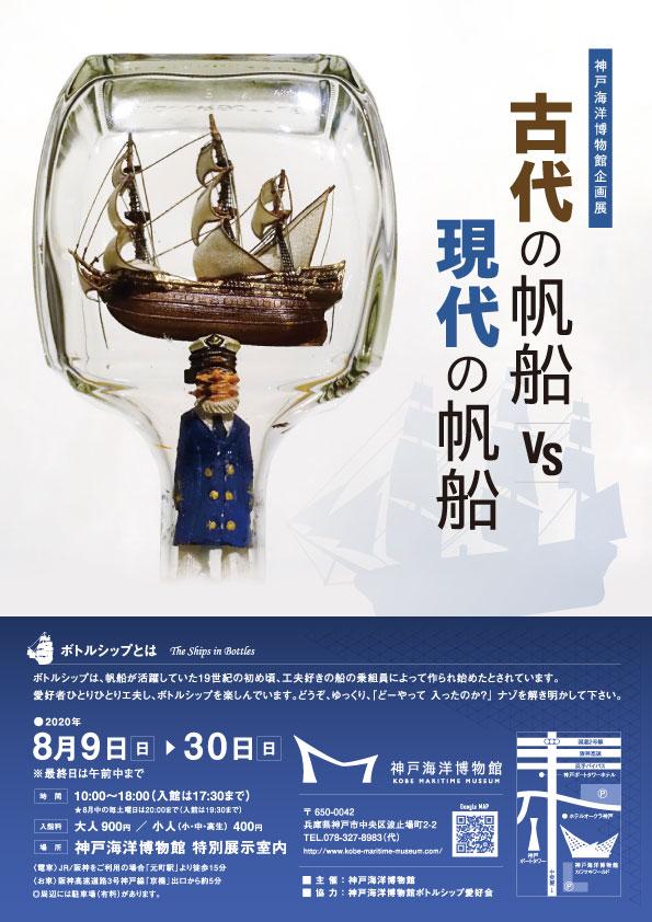 【神戸海洋博物館】古代の帆船vs現代の帆船展|どうやって入ってる?ボトルシップ