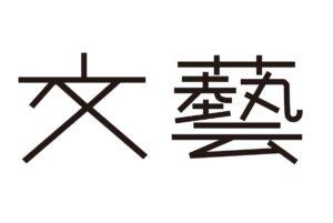 【第57回文藝賞】受賞作は姫路市出身、藤原無雨(ふじわら むう)「水と礫」に決定