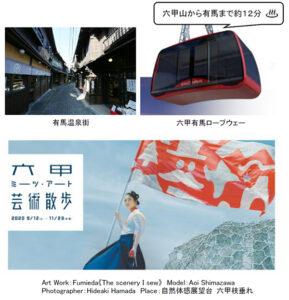 【神戸】六甲ミーツ・アート 芸術散歩2020|この秋、有馬温泉でもアートと出会える!