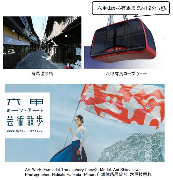 【神戸】六甲ミーツ・アート 芸術散歩2020 この秋、有馬温泉でもアートと出会える!
