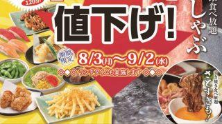 【和食さと】小学生は500円でしゃぶしゃぶ食べ放題|夏得キャンペーン追加企画