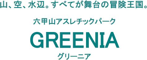 【フィッシャーズ監修】六甲山アスレチックパーク GREENIA(グリーニア)|2021年春、神戸六甲山に日本最大級のアスレチック施設