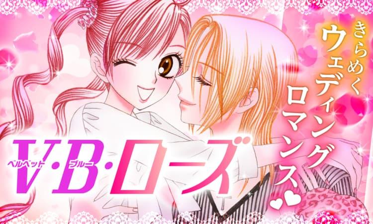 【マンガPark】「会長はメイド様!」「V・B・ローズ」全巻無料|少女マンガ夏の陣!第3弾