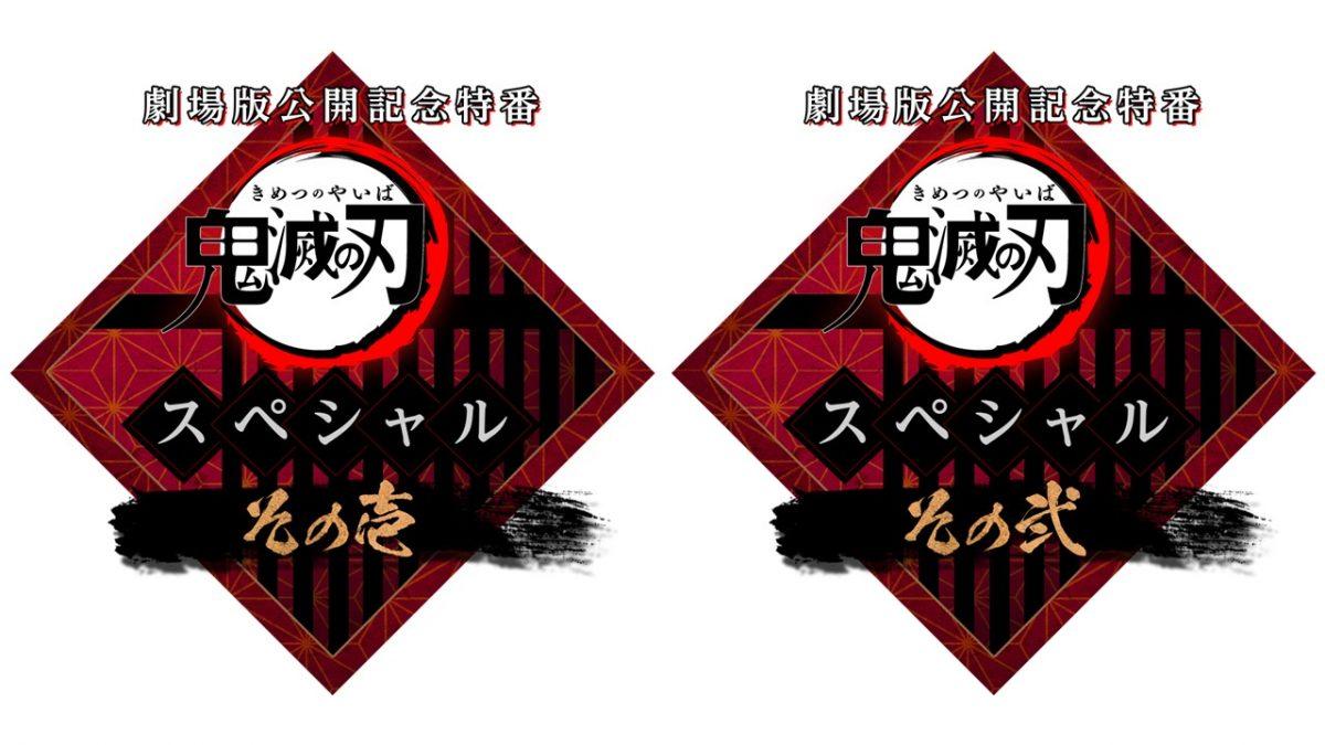 【鬼滅の刃】『劇場版公開記念特番「鬼滅の刃」スペシャル』|アニマックス