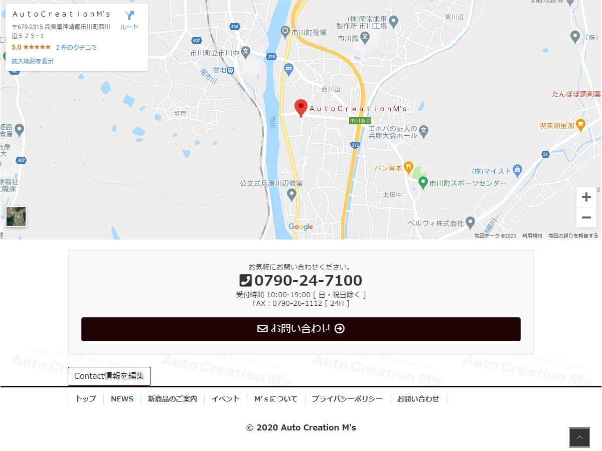 【市川町】サイト制作(コーポレートサイト)|オートクリエーションエムズ 様