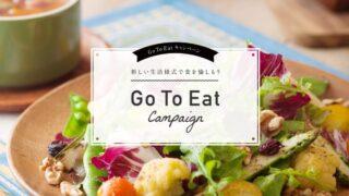 【GO TO EAT】プレミアム付食事券の販売開始は各地でバラつき|最短で10月初旬から