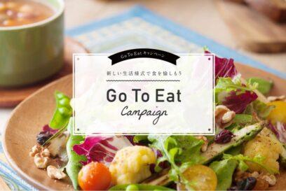 【GO TO EAT】食事券、販売開始は最短で10月初旬から。各地で1ヶ月程度のバラつきも