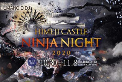 【姫路城】忍者をテーマに夜のライトアップ|HIMEJI CASTLE NINJA NIGHT 2020