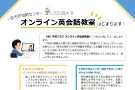 【宍粟市】いちのぴあオンライン英会話教室 参加者募集