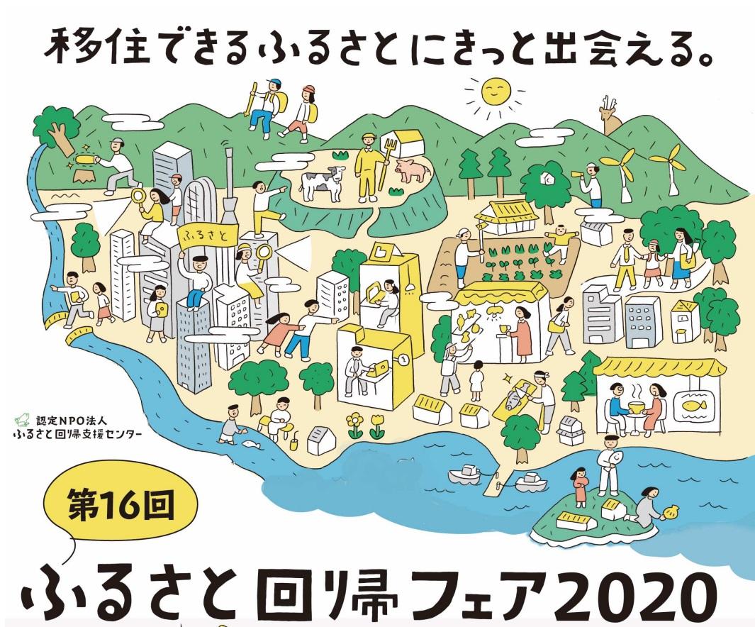 オンライン移住イベント 第16回ふるさと回帰フェア2020