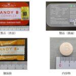【使用しないで】ネット購入の健康食品から医薬品成分|厚生労働省