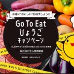 【Go To Eat】兵庫県の食事券は10月29日から購入、利用開始。使えるお店は準備中