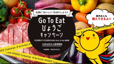 【GO TO EAT】兵庫県の食事券は10月29日利用開始、使えるお店は準備中