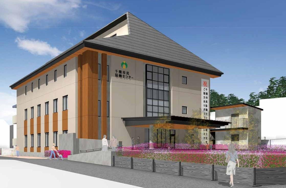 【宍粟市】千種市民協働センター(仮称)2022年3月完成