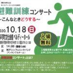 【多可町】コンサート中に災害!?避難訓練コンサート|ベルディーホール
