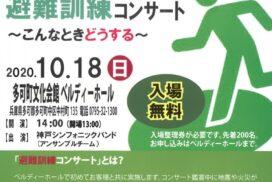 【多可町】コンサート中に災害!?避難訓練コンサート ベルディーホール
