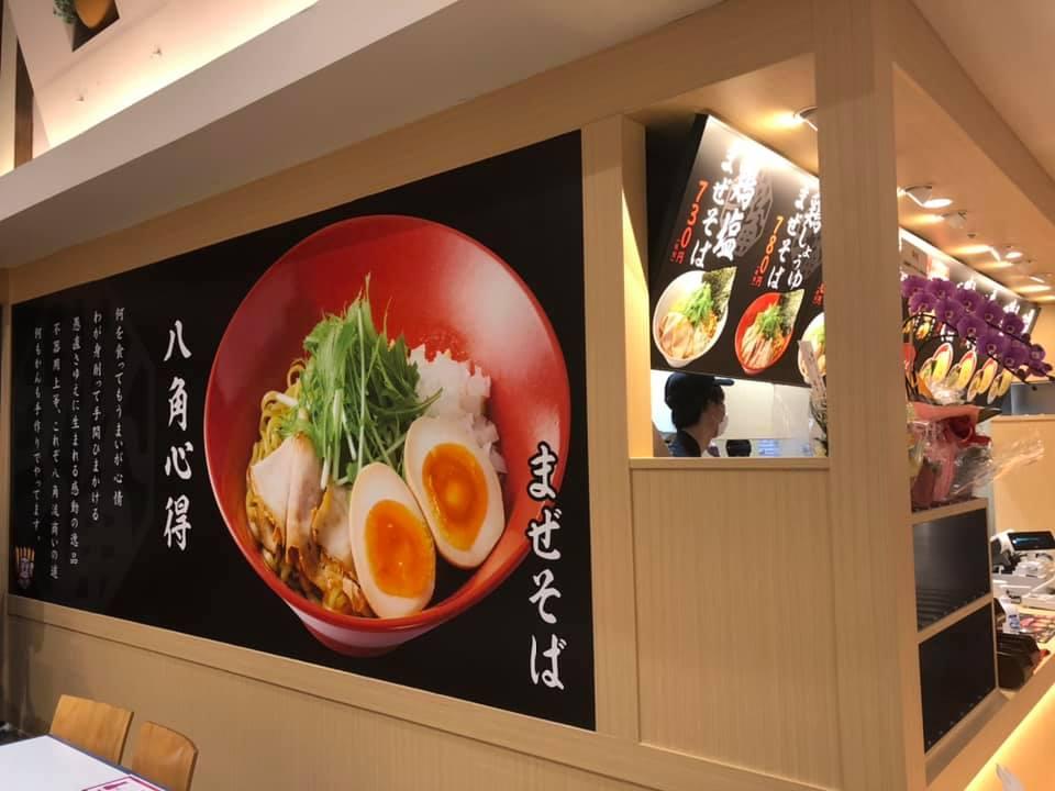 【姫路市】つけ麺、まぜそばメインの「播州つけめん八角」 イオンモール姫路大津店にオープン