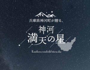 【神河満天の星】星のキレイな神河町で星にちなんだ企画がスタート