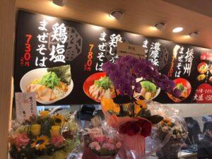 【姫路市】つけ麺、まぜそばメインの「播州つけめん八角」|イオンモール姫路大津店にオープン