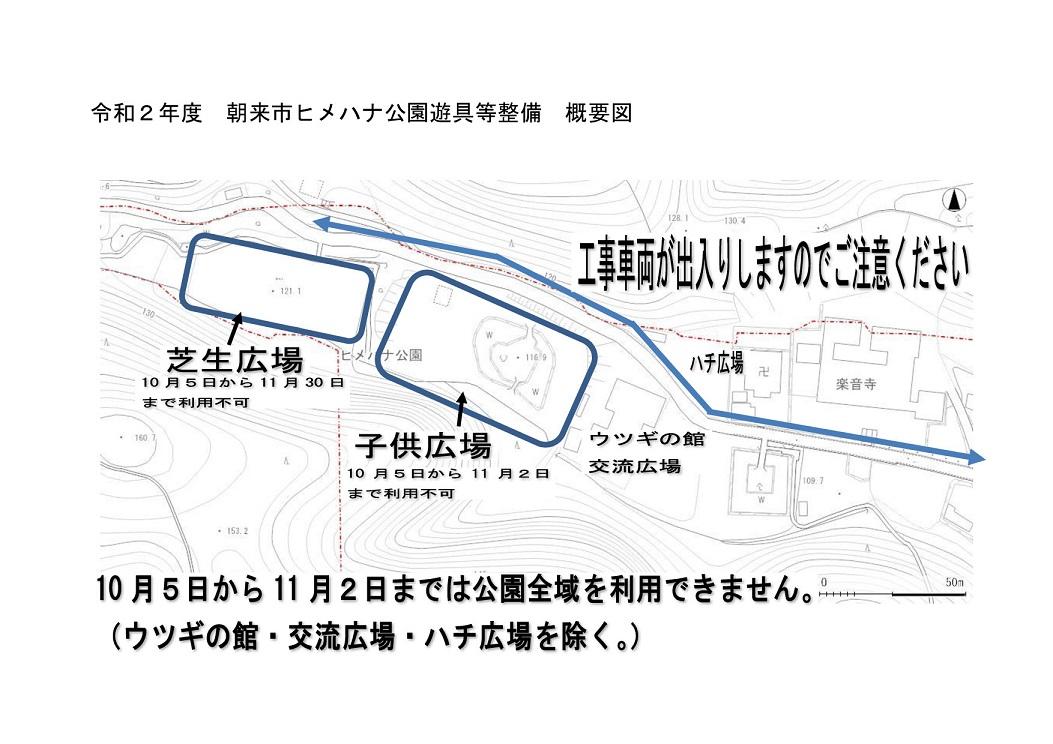 【朝来市】遊具の整備のため利用中止のお知らせ ヒメハナ公園