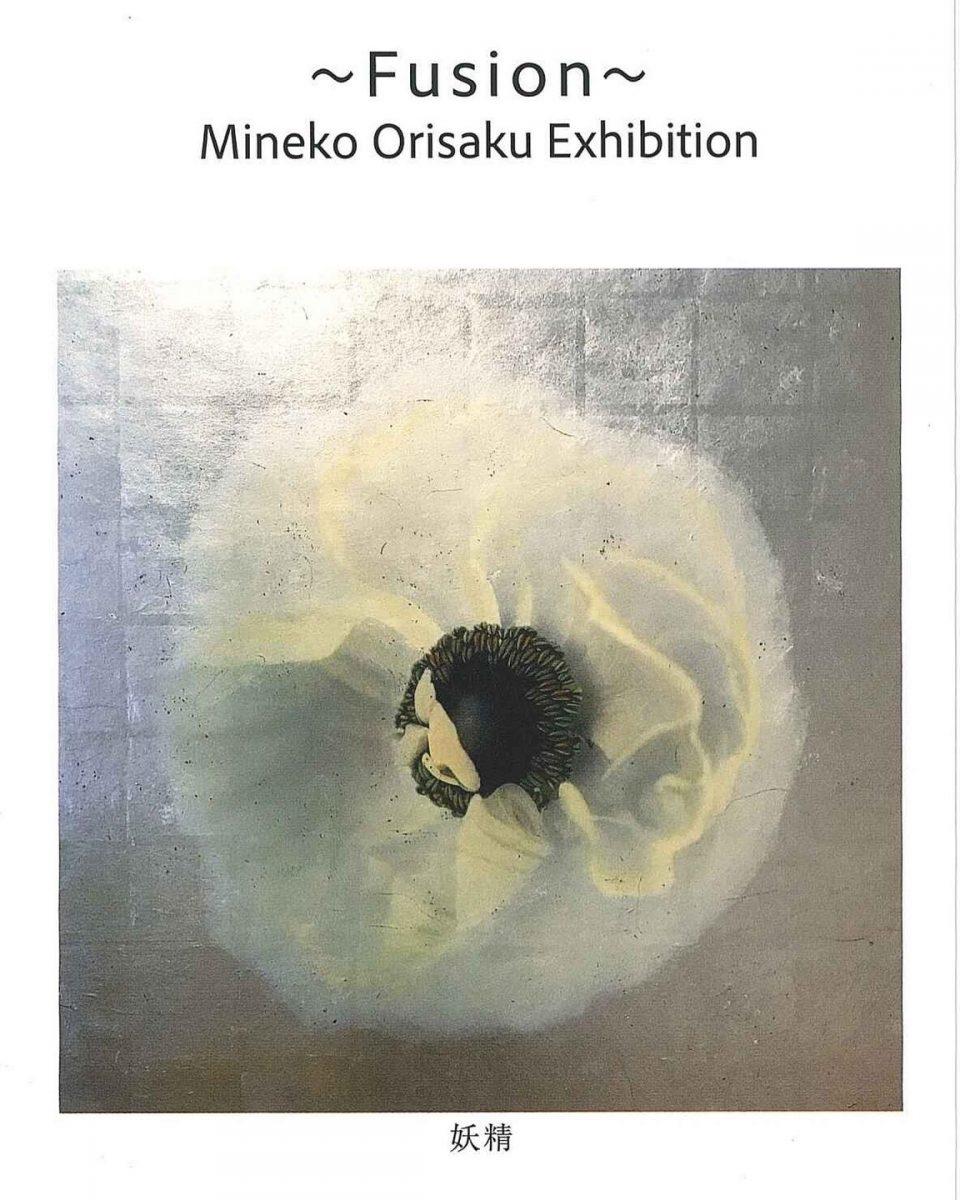【朝来市】〜Fusion〜織作峰子展が開催中 あさご芸術の森美術館