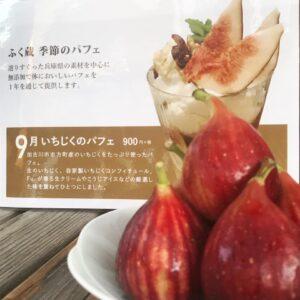 【ふく蔵】季節のパフェ|9月は「いちじくのパフェ」16日から