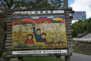 【砥峰高原】神河町、川上地区への入り口の看板が秋バージョンに