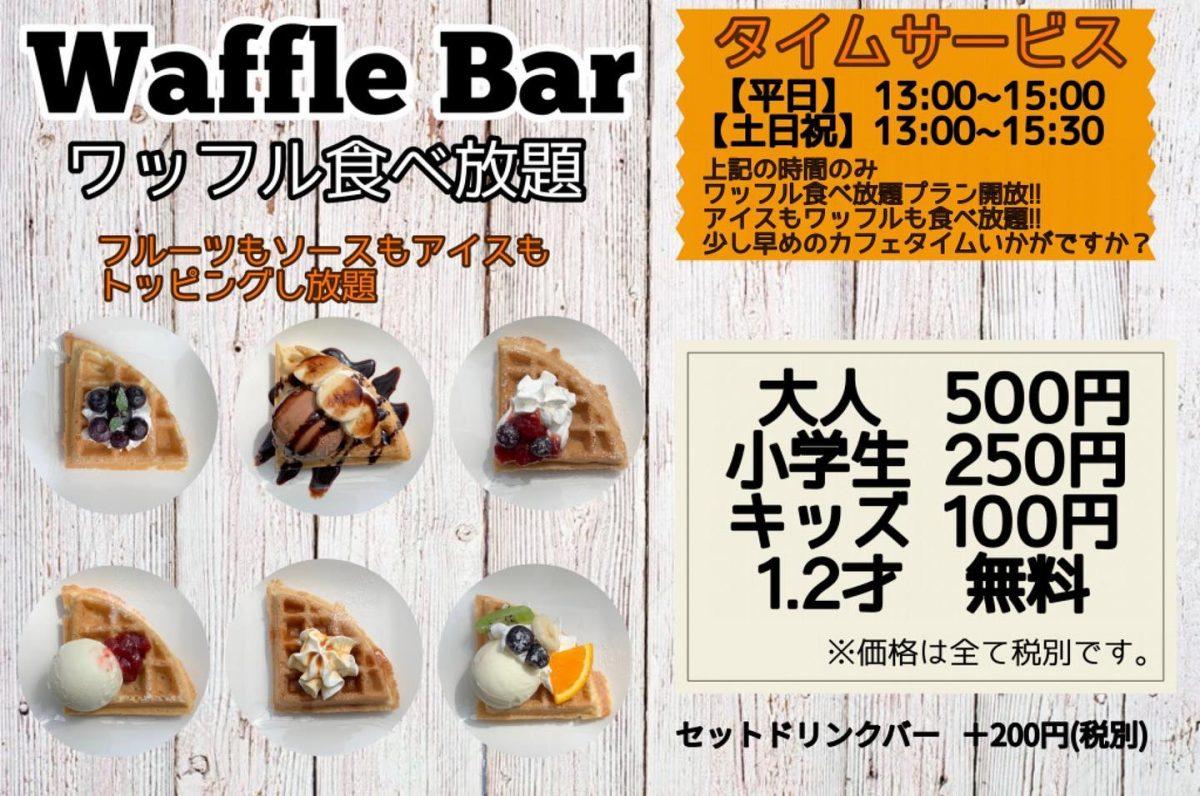 【加西市】えぇもん王国|ワッフル食べ放題コース、Waffle Bar