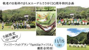 【多可町】敬老の日発祥の町×エーデルささゆり30周年特別企画の撮影会