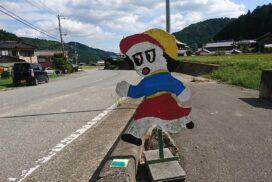 【加西市】『飛び出し坊や』が飛び出しすぎる地区 若井町