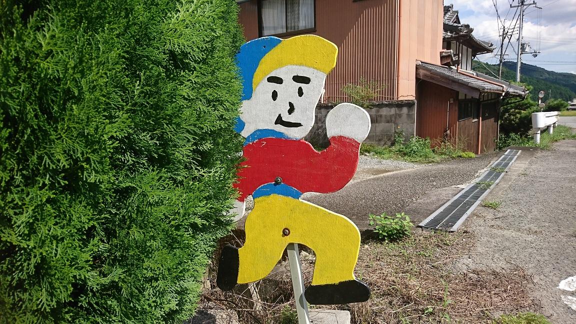 【加西市】『飛び出し坊や』が飛び出しすぎる地区|若井町
