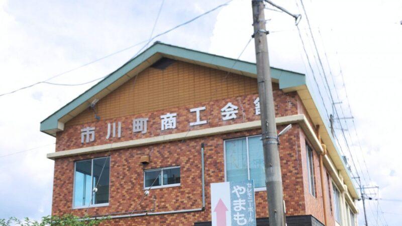 市川町商工会