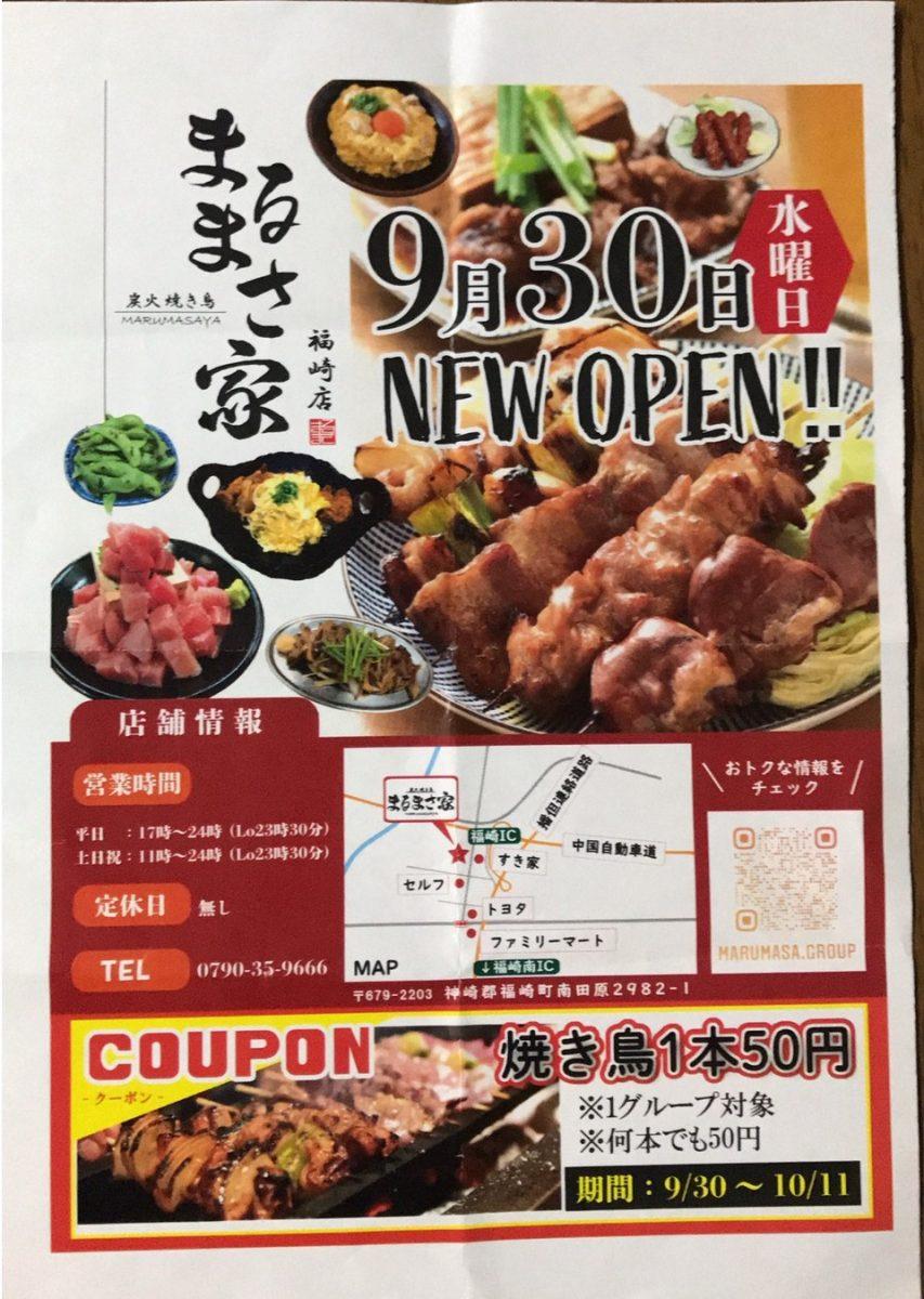【福崎町】炭焼串専門「まるまさ家 福崎店」オープン