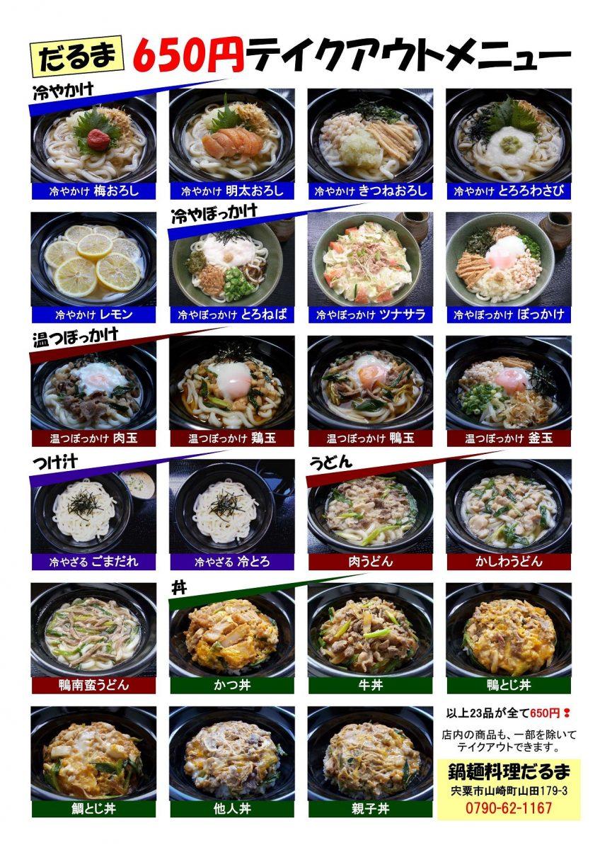 【宍粟市】鍋麺料理だるま(うどん・丼)|テイクアウトキャンペーン