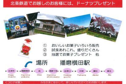 第1回 丸中製菓「ドーナツ・ジャック」|北条鉄道 播磨横田駅