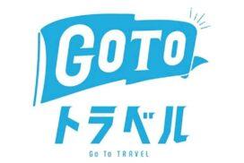 【Go To トラベル】キャンペーン対象 高速道路周遊パスが利用開始
