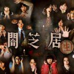 【闇芝居(生)】新感覚ホラーショートアニメの実写ドラマが見放題配信スタート