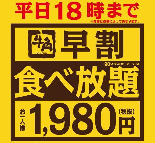 【牛角】「早割食べ放題」1980円 来店時間分散による感染防止対策を一部店舗で実施