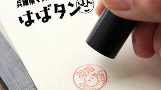 【はんこ】兵庫県のキャラクター「はばタン」は漢字で書くと「羽畑」