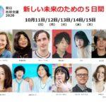 【SDGs】のん(女優・創作あーちすと)登壇|朝日地球会議2020が初のオンライン配信