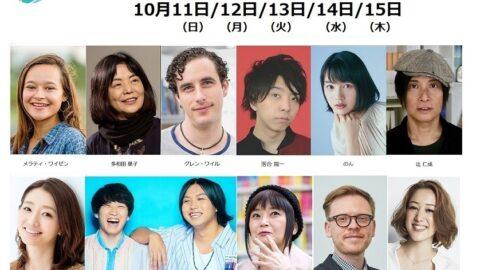 【SDGs】のん(女優・創作あーちすと)登壇 朝日地球会議2020が初のオンライン配信