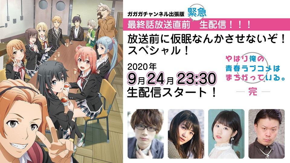 【俺ガイル】最終話放送日9月24日(木)、SP番組の生配信
