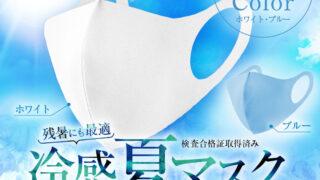 まとめ買いECサイト「ショッピン」のマスクの累計販売数が100万枚を突破