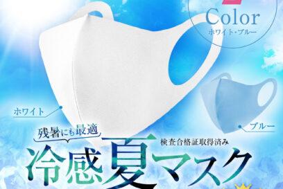 【ショッピン】お客様感謝祭!シェア買いで冷感マスクが66%OFF