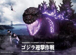 淡路島に世界初の実物大ゴジラアトラクション|10月10日オープン