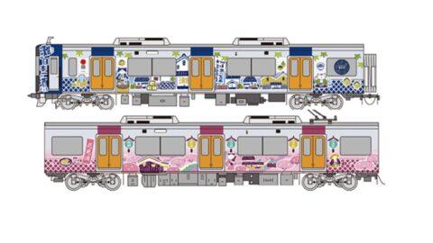 【日本遺産】「灘五郷」をPR|ラッピングトレイン「Go!Go!灘五郷!」第2弾の運行を開始