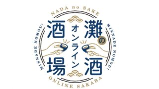 【日本遺産】「灘五郷」を活性化!各所でお酒のイベント開催