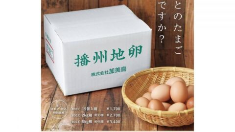 【多可町】株式会社 加美鳥(地卵)|テイクアウトキャンペーン