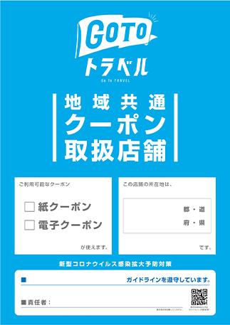 【Go To トラベル】10月1日からは東京都も対象。地域クーポンも始まる!