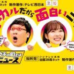 【ウチの町では大ニュース】福岡発のニュース風バラエティ番組に福崎町が出る!